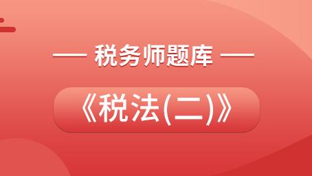 税法(二)