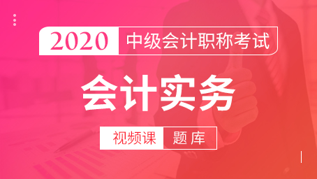 2020年中级会计职称视频课+题库(会计实务)