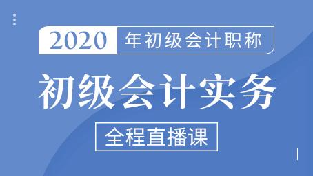 2020年初级会计实务精讲班第二十讲
