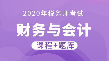 2020年税务师考试财务与会计 (课程+题库)