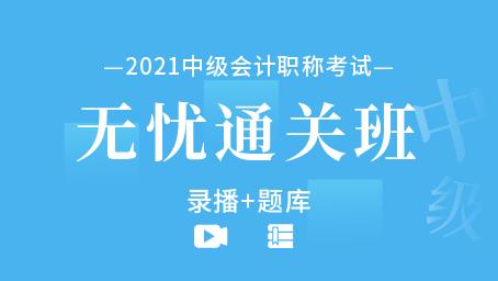 2021中级会计职称无忧通关班(录播+题库)