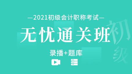 2021年初级会计职称无忧通关班(录播+题库)