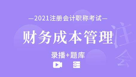 2021年注册会计师-财务成本管理(录播+题库)