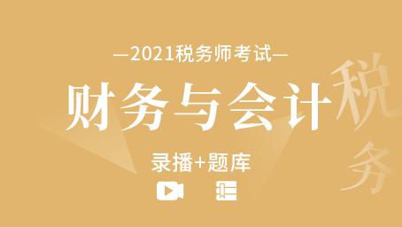 2021年税务师考试-财务与会计(录播+题库)
