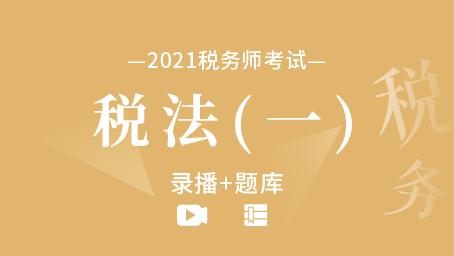 2021年税务师考试-税法(一) (录播+题库)