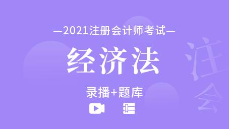 2021年注册会计师-经济法(录播+题库)