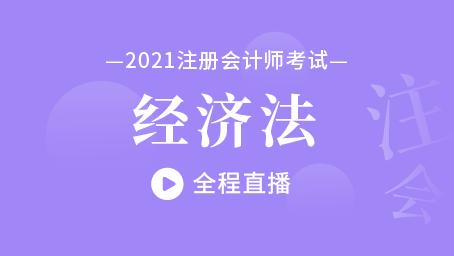 2021年注会经济法习题强化班第五讲