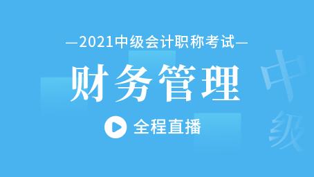 2021年财务管理习题强化第七讲