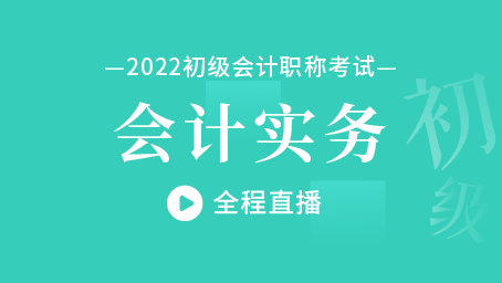2022年初级会计实务考点强化班第一讲