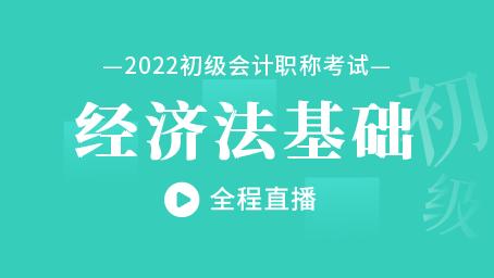 2022年经济法基础考点强化班第二讲