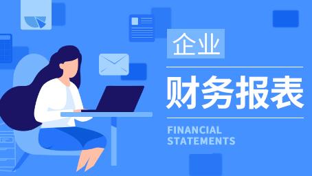 企业财务报表有哪些审查方法