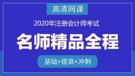 2020年注册会计师名师精品全程班