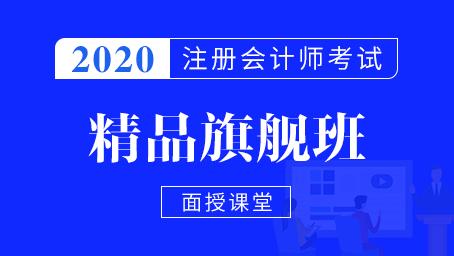 2020年注册会计师精品旗舰班