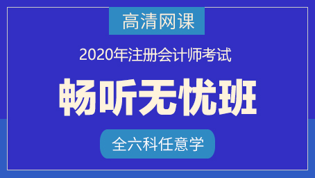 2020年注册会计师畅听无忧班