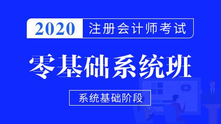 2020年注册会计师零基础系统班
